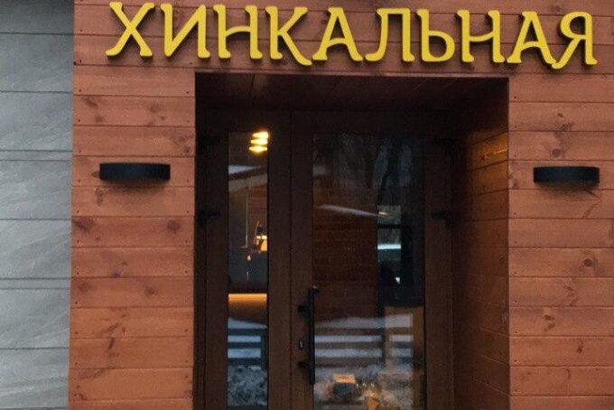 Интерьер на пр-т Шевченко